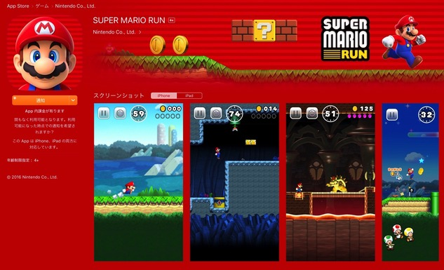 introduce-super-mario-for-iphone