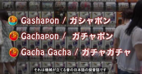 日本のガチャポン文化 海外の反応