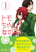 cover_tomochan01