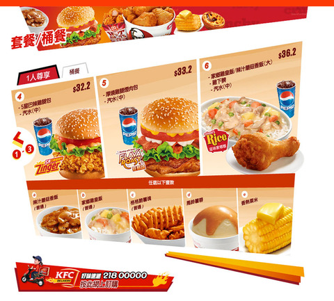 kfc_hk_delivery_coupons_4