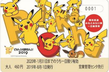 minatomirai-line-pikachu-2019-info-06-367x244