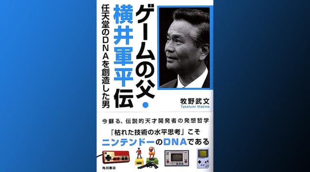 yokoi-gunpei-thumbnail1-1024x568