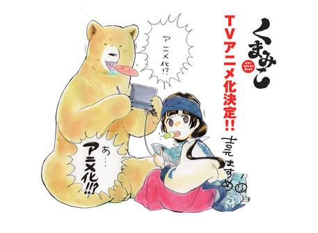 news_header_kumamiko-ill