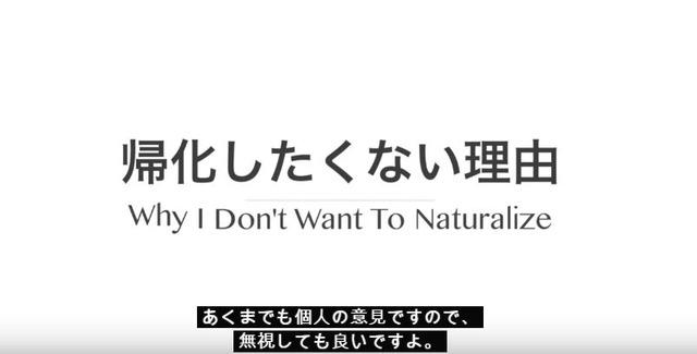 海外の反応 日本に帰化しようと思わない理由 カナダ人女性