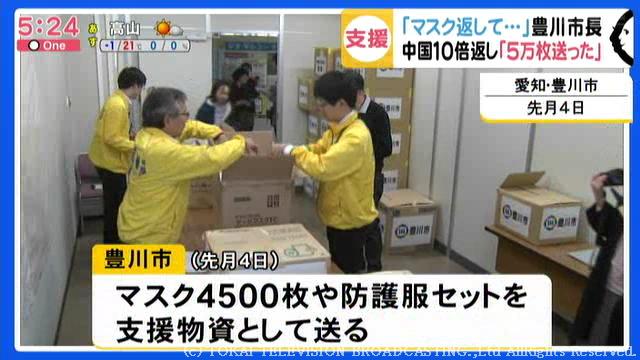 20200325-00010003-tokai-003-view
