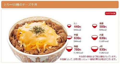 すき家3種のチーズ牛丼.2