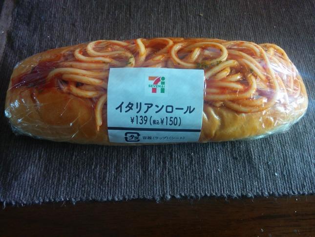 09 - Italian roll from 7 Eleven
