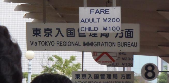 Tokyo-Regional-Immigration-Bureau-Bus-Sign-1020x500