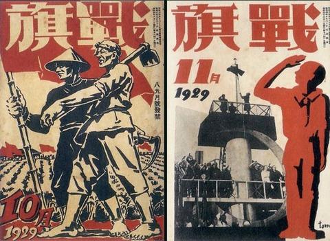 1920-30年 日本のグラフィックデザイン
