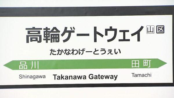 takanawa-e1543911290465