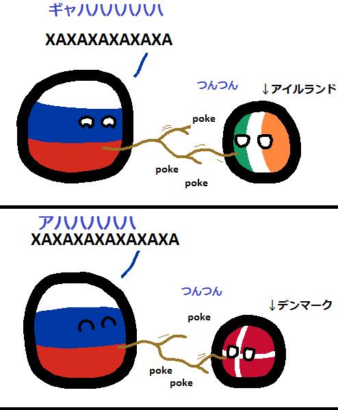 ポーランドボール トルコのロシア機撃墜