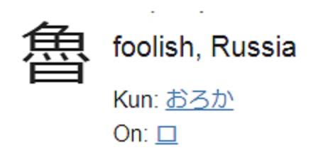 ロシア人「この漢字はどういうことだ、日本を嫌いになるぞ?」