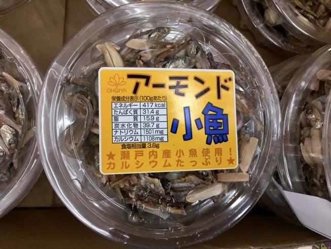 Healthy-Japanese-Snacks-Almond-Fish-1024x768