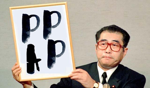 ppap-era