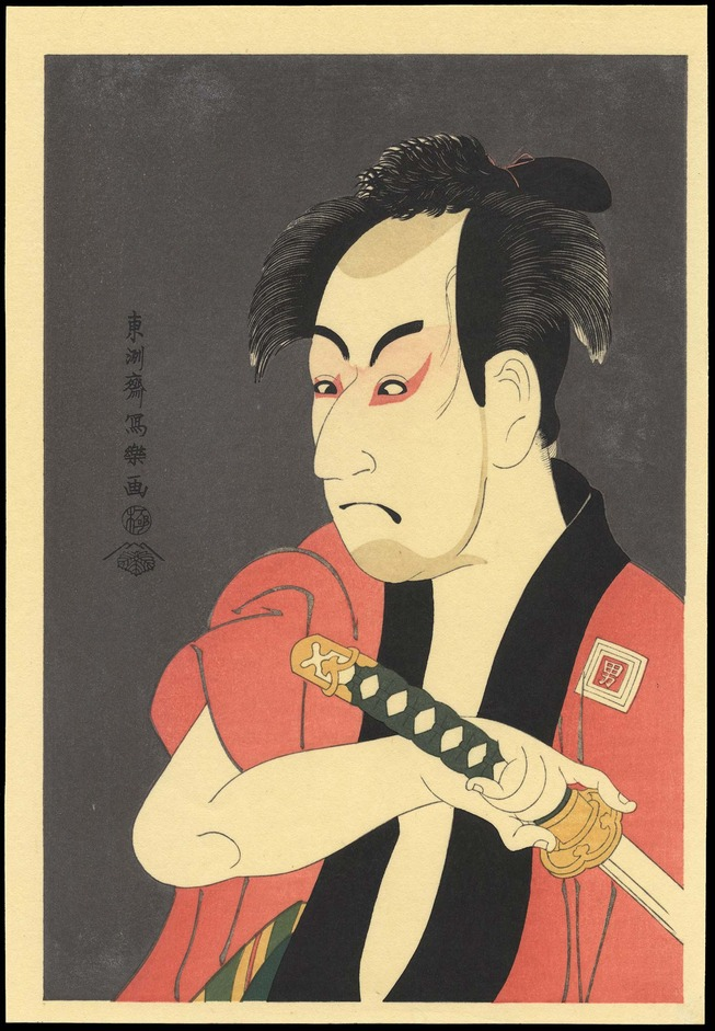 Sharaku-Kabuki_Actor_Print_1-01-05-04-2007-8536-x2000