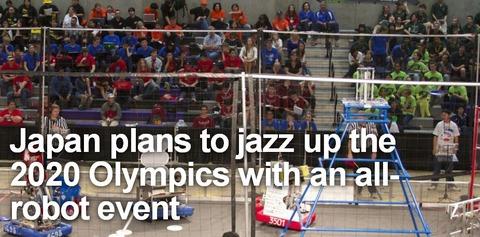 ロボット 五輪 オリンピック