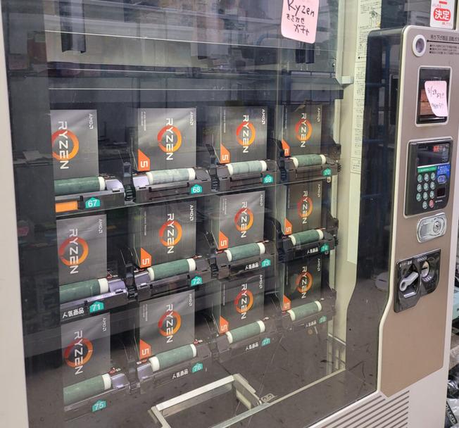 AMD-Ryzen-5000-Desktop-CPU-Vending-Machine-1024x955