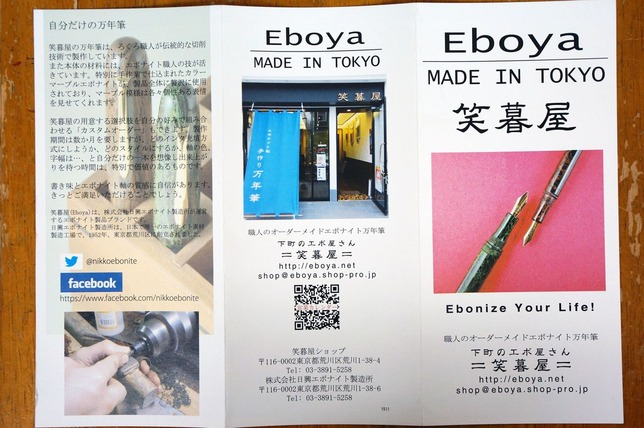 33 - Here039s the brochure from a small Japanese company
