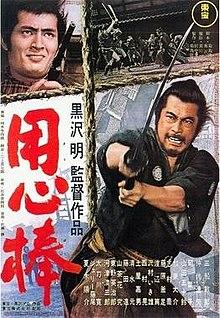 220px-Yojimbo_(movie_poster)