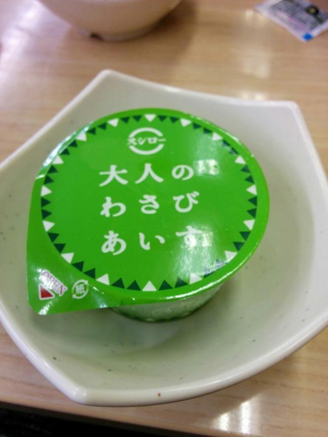 27 - Wasabi ice cream from Sushiro