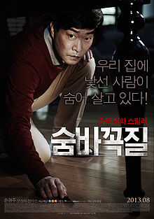 Hide_and_Seek_(2013)_poster