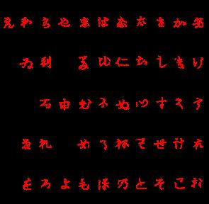 295px-Hiragana_origin.svg