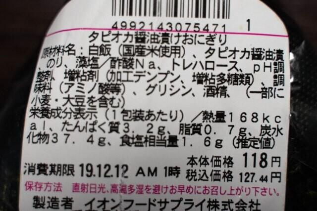 tapioca-onigiri-japanese-food-aeon