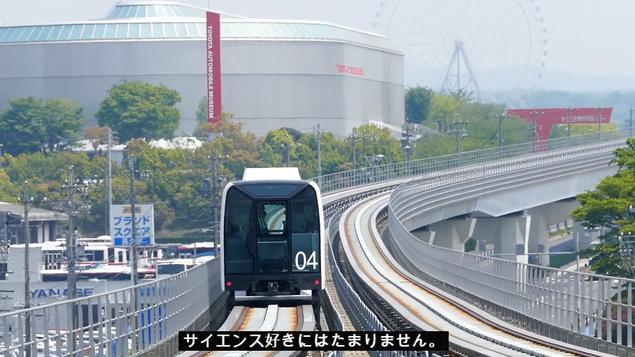 リニモ・磁気浮上式鉄道 海外の反応
