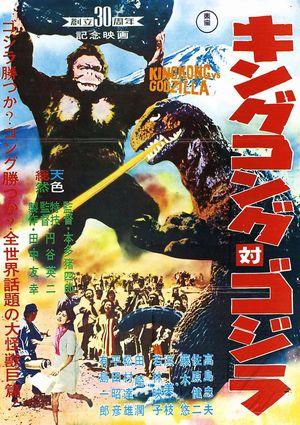 King-Kong-vs-Godzilla-19626