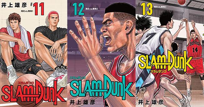 slamdunk_shinsou_11-14