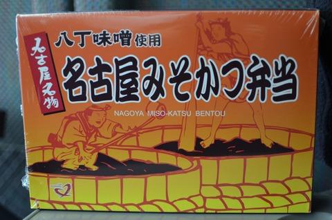 19 - Bento box from Kyoto station