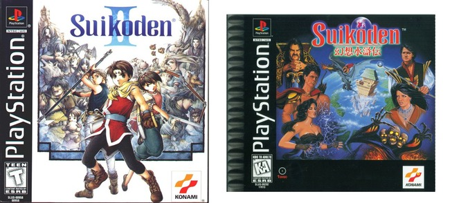 16314-suikoden-ii-playstation-front-cover