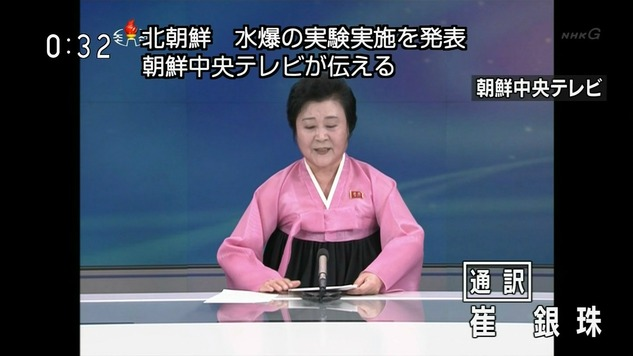 北朝鮮 水爆実験 海外の反応