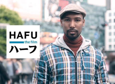 Hafu_Film1