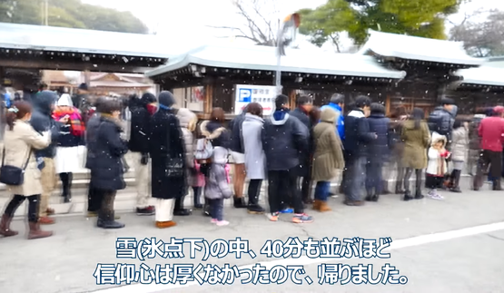 日本のお正月 海外の反応