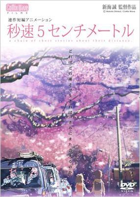 5cm_dvd