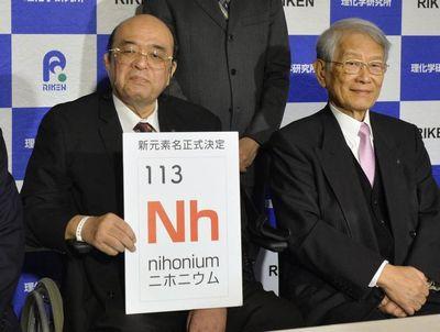n-nihonium-b-20161202-870x656
