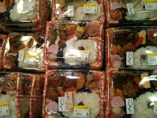 16 - BENTO from Supermarket