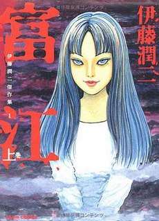 230px-Tomie_manga_cover