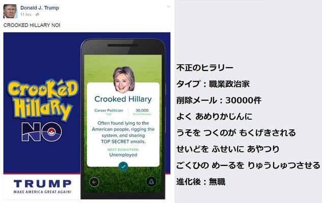 Hillary pokemon2
