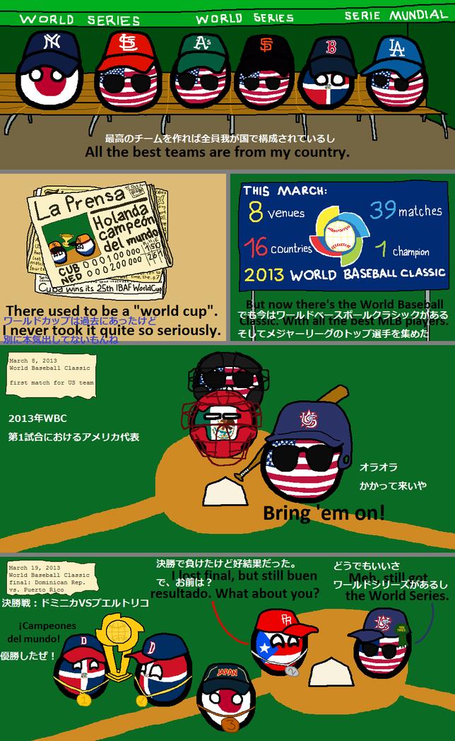 WBC アメリカ