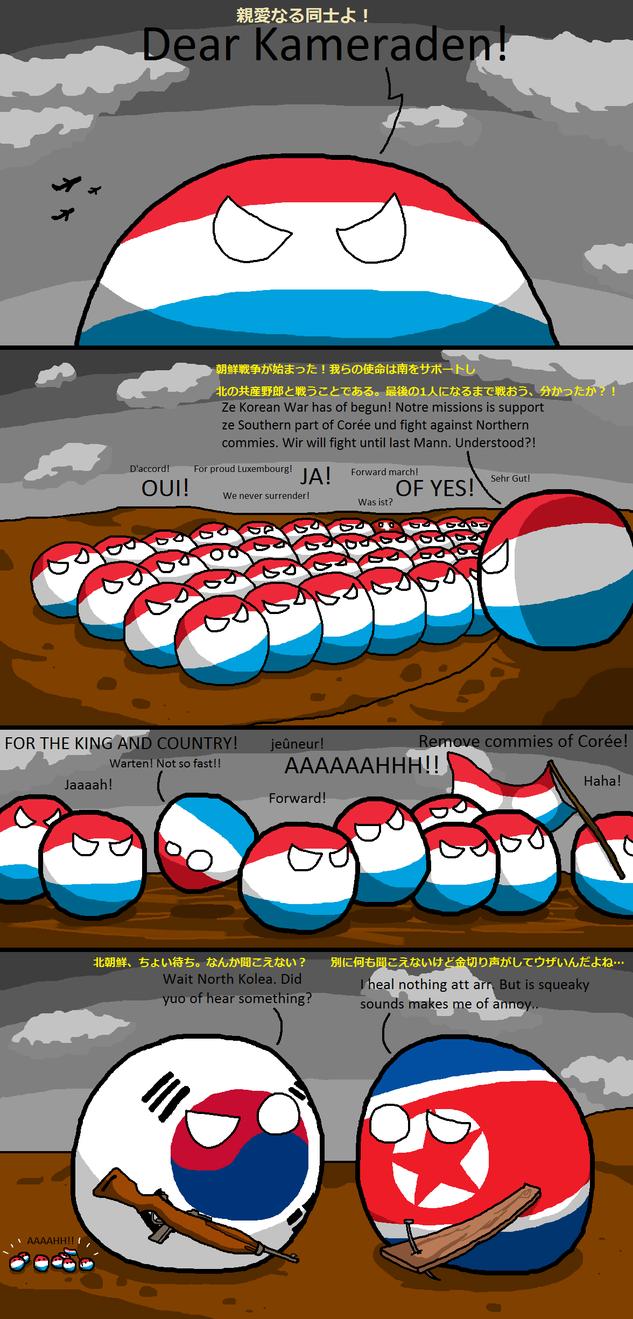 朝鮮戦争 ルクセンブルク