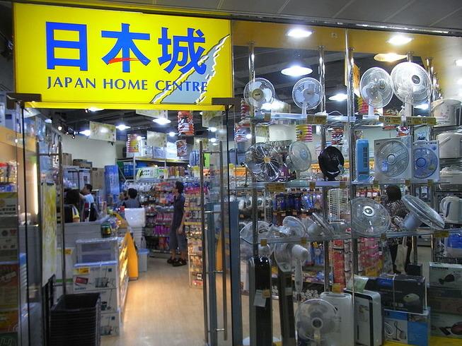 Japan-Home-Centre