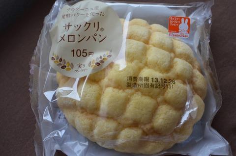 21 - Melon Bread