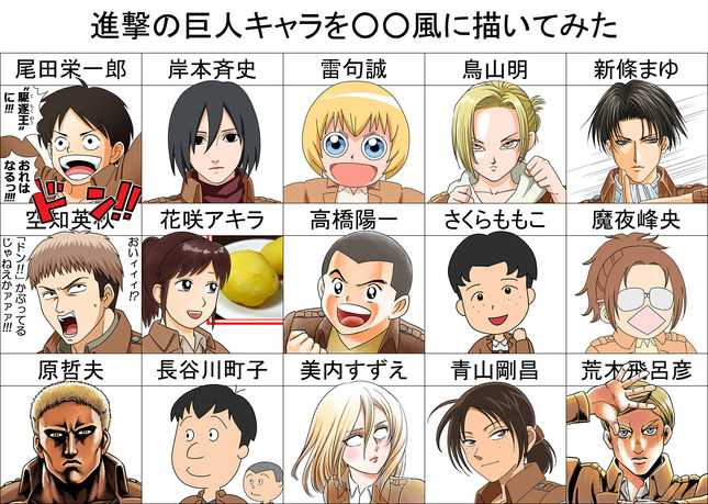 what-if-other-artists-drew-attack-on-titan