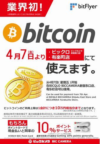 bitcoin-main