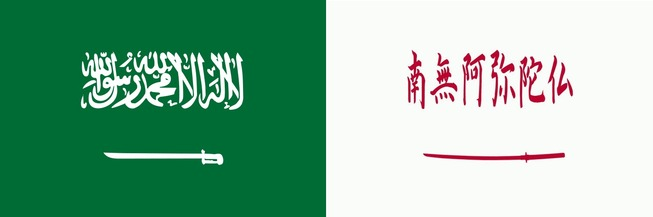 japan_saudi