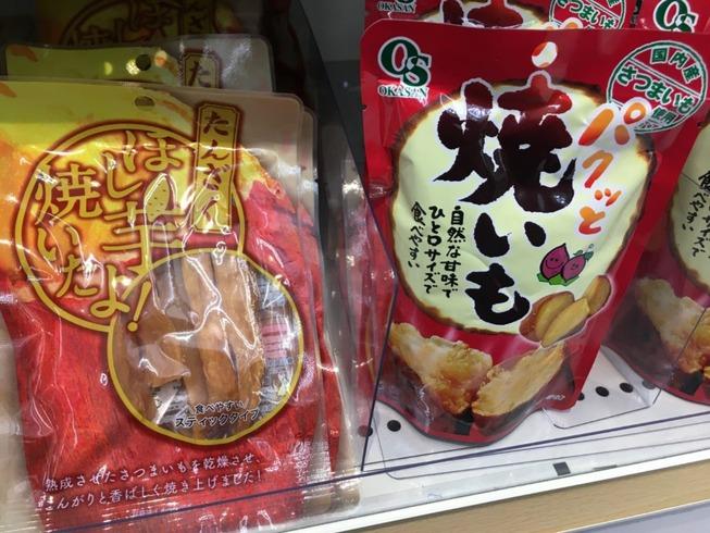 Healthy-Japanese-Snacks-yaki-imo-packaged-1024x768