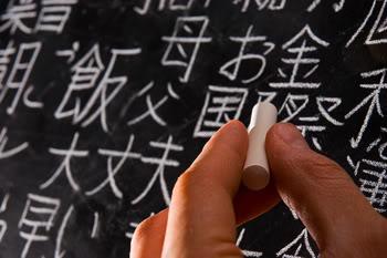 learningJapanese