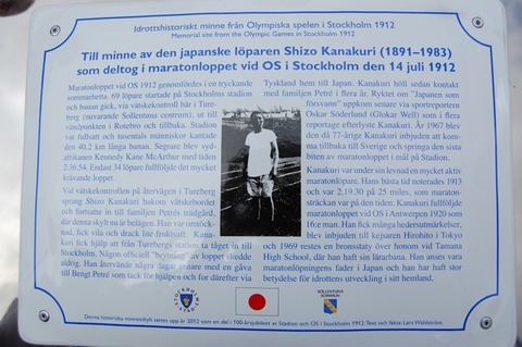Commemorative_plaque_of_Shizo_Kanakuri_in_Sollentuna